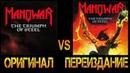 Обзор и сравнение пластинок Manowar - The Triumph Of Steel