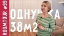 ЧЕСТНЫЙ Обзор однокомнатной квартиры 38 кв м. Дизайн интерьера однушки. РУМ Тур 99. румтур