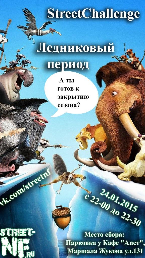 "Афиша Наро-Фоминск StreetChallenge ""Ледниковый период"""