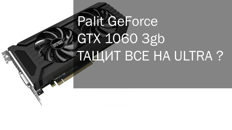 Palit GeForce GTX 1060 3gb обзор. Сomputeruniverse