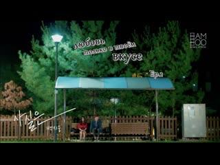 "[fgs youngji ] love in your taste""любовь только в твоем вкусе"" - 1 эпизод(рус.суб)"