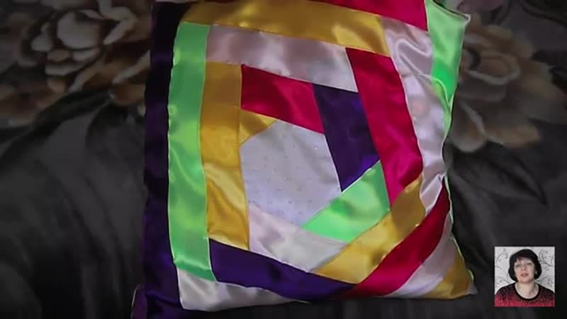 Подушка (наволочка) из атласных лент.