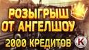 WARFACE ★ ИТОГИ КОНКУРСА НА 2000 КРЕДИТОВ