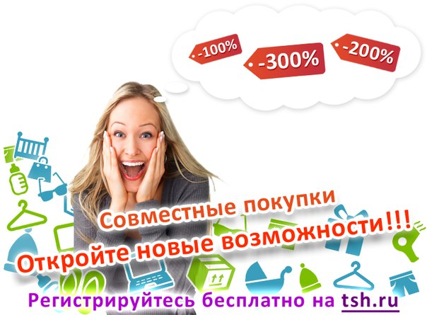 покупки сп:
