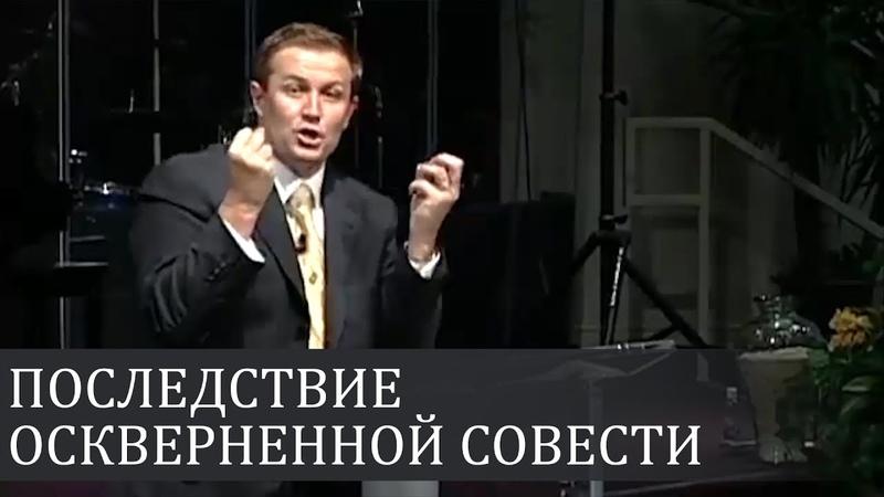 Последствие оскверненной совести (очень важная мысль) - Александр Шевченко