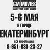 Екатеринбург 5-6 мая МК GM Movies