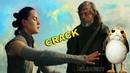 Звездные Войны - Нарезка Crack. Часть 3