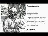 Предсказания и пророчества Парацельса (Филипп Гогенгейм) Paracelsus знаменитого алхимика