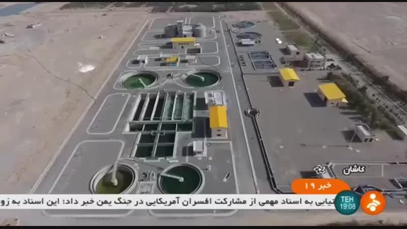 Иран Кашан, очистка сточных вод, фаза два