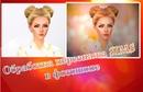 Обработка персонажа с Sims 3 в фотошопе.\До и после\Dominika Sim
