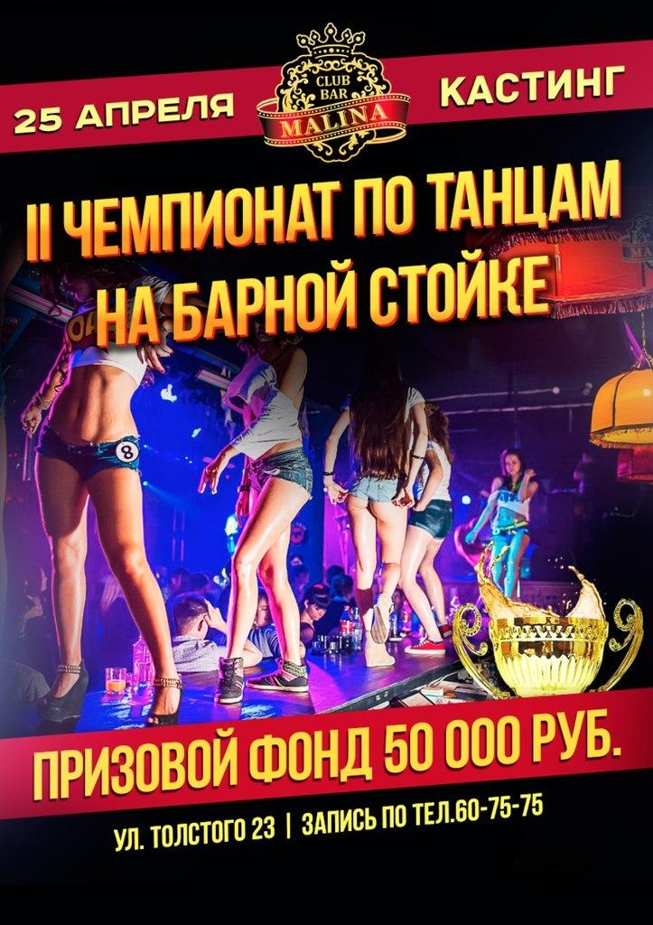 Афиша Улан-Удэ 25 апреля КАСТИНГ №2