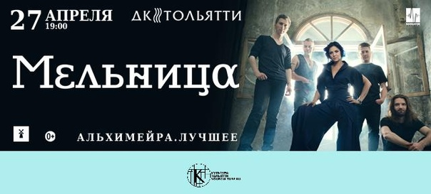 Концерт группы «Мельница» | Дворец культуры Тольятти