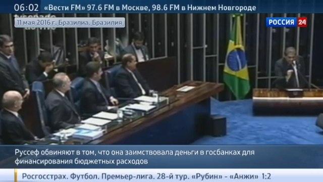 Новости на «Россия 24» • Отстранить или оставить: Сенат Бразилии 12 часов решает вопрос об отставке Роуссефф