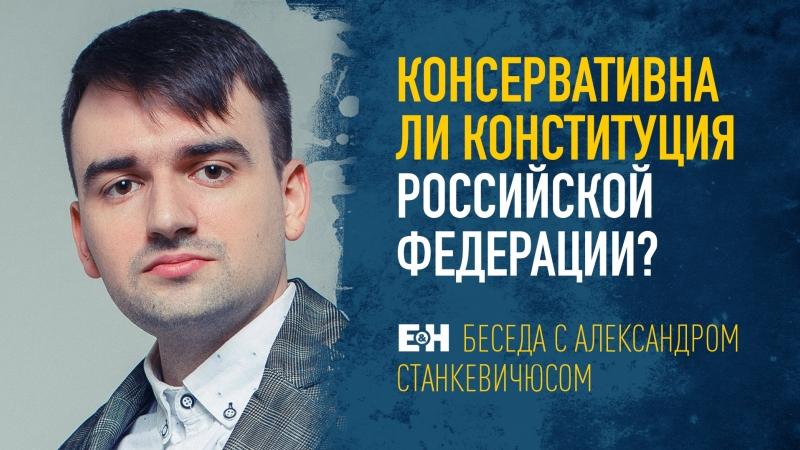 Консервативна ли конституция Российской Федерации?