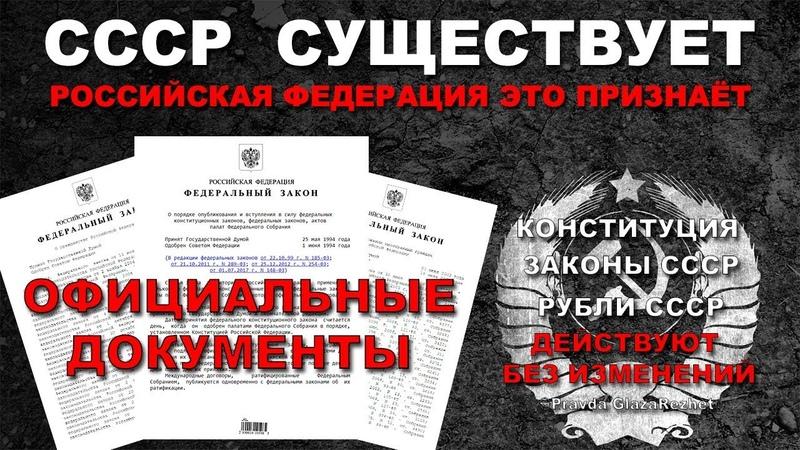Правда глаза режет. СССР существует - Российская Федерация это признаёт. Официальные документы.