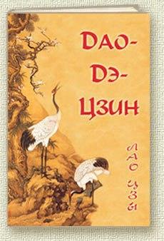 Дао Дэ Дзин | Книга о пyти и силеВеликая книга всех времен, содержащ