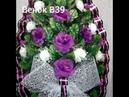 Ритуальные венки и корзины в Санкт Петербург Наш сайт venki