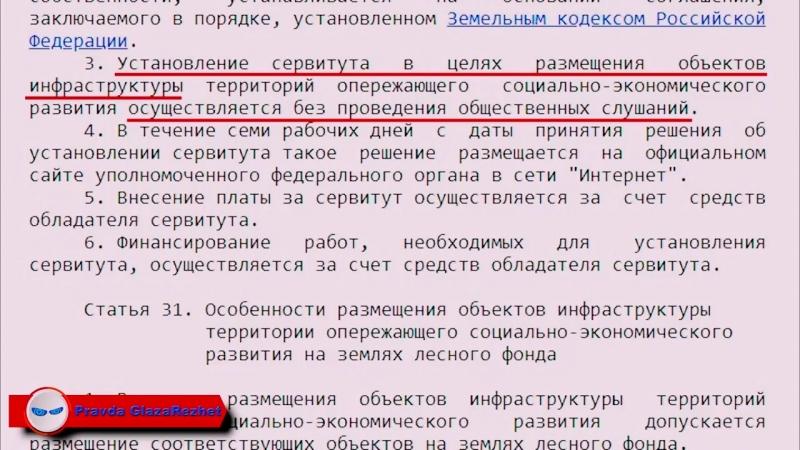 Россия вместе с населением уходит в аренду на 70 лет Всё по закону Pravda GlazaRezhet_MP4 720p.mp4