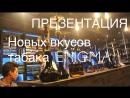 Презентация табака enigma в Нижнем Новгороде