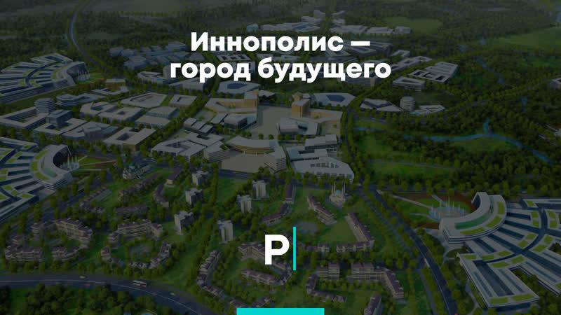 Иннополис — город будущего