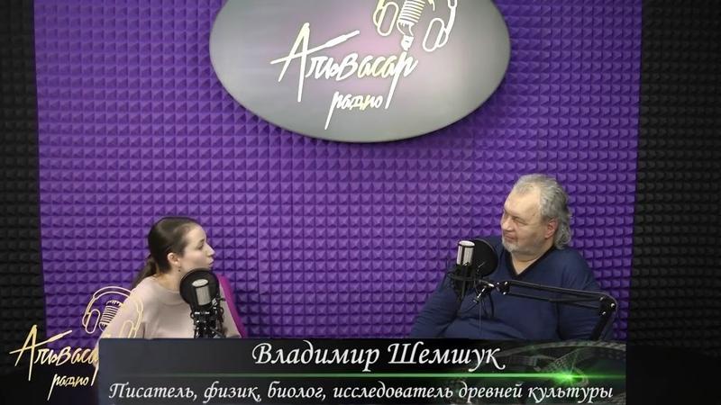 Русская волшебная культура. Древлеправославная цивилизация. Владимир Шемшук