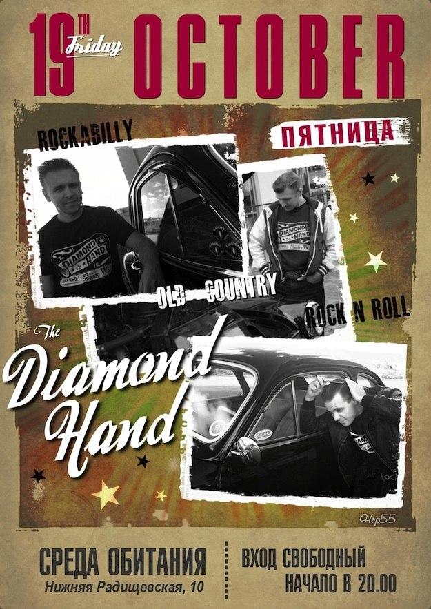 "19.10 Diamond Hand в ""Среде Обитания"""