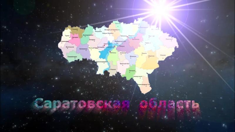 Саратовская область. Регион активного отдыха.