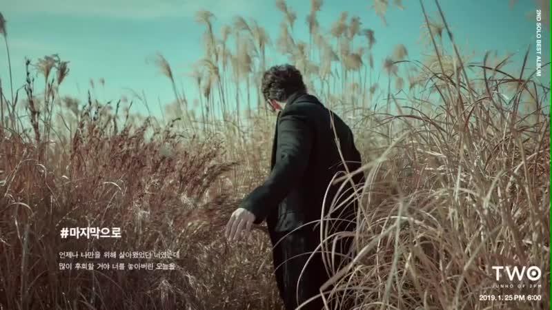 JUNHO 2PM - 2ND SOLO BEST ALBUM - TWO - - Lyric Card 마지막으로