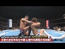 [My1] Kazuchika Okada vs Kota Ibushi 6 March 2014 - Monday Free Match