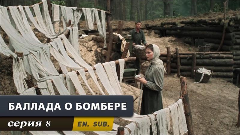 Баллада о бомбере Серия 8 The Bomber Episode 8 With English subtitles
