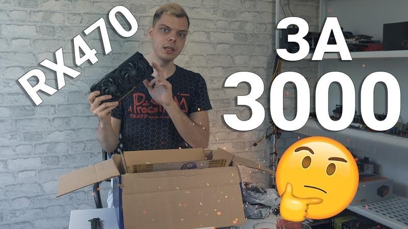 RX 470 ЗА 3 000 РУБЛЕЙ - Распаковка посылки с TaoBao
