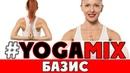YOGAMIX БАЗИС Тренировка на 30 минут Йога для начинающих Yoga for beginners