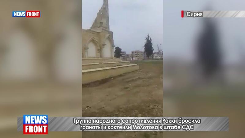 Группа народного сопротивления Ракки бросила гранаты и коктейли Молотова в штабе СДС