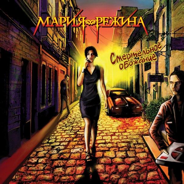 Вышел дебютный альбом группы МАРИЯ-РЕЖИНА - Смертельное обожание (2013)