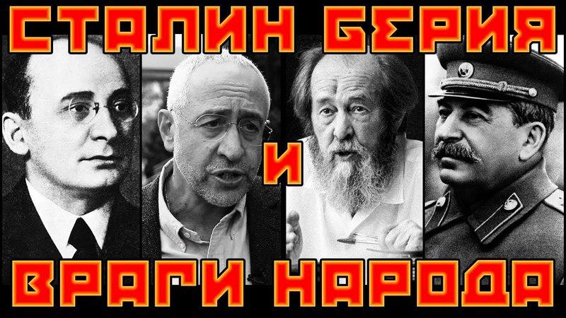 Сталин Берия и враги народа Генералиссимус и генерасы