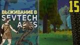 SevTech Ages #15 - Бесконечная ночь! | Выживание в Майнкрафт с модами