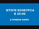 Подведение итогов конкурса. Главный приз 6 тысяч рублей.