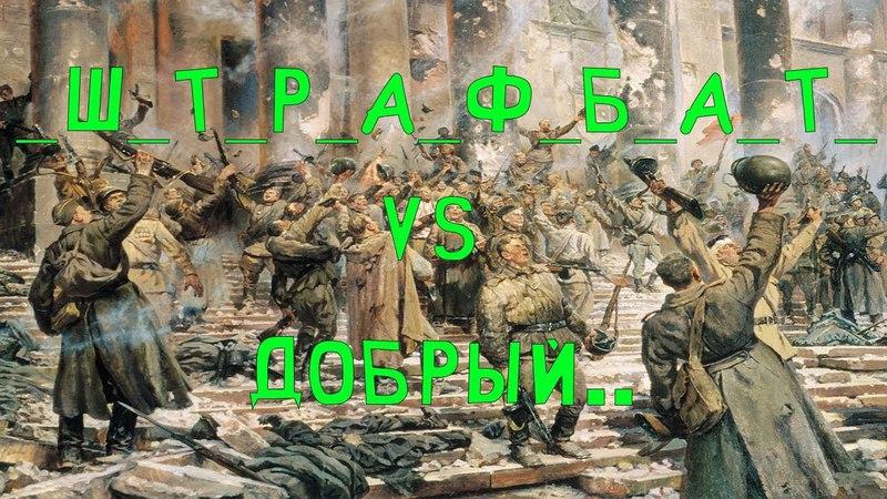 Warface: _Ш_Т_Р_А_Ф_Б_А_Т_ vs ДОБРЫЙ..