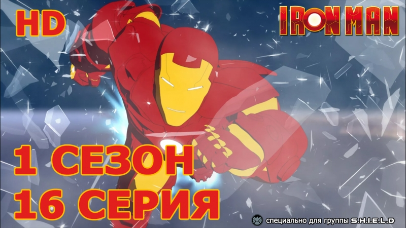 Железный Человек: Приключения в Броне 1 Сезон 16 Серия Игры с Лазером
