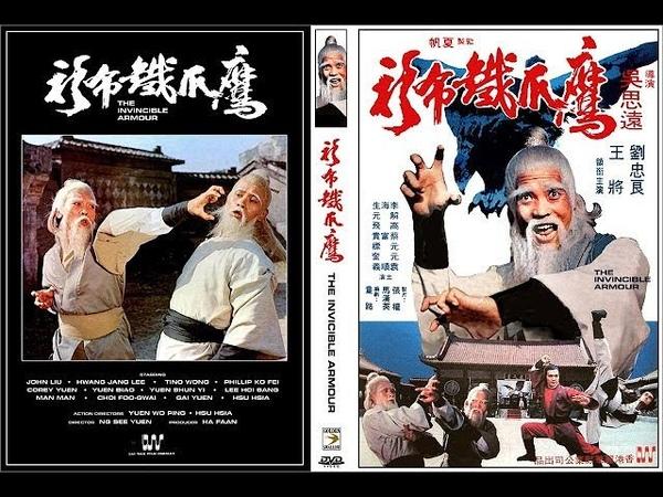 The Invincible Armour - John Liu, Chiang Wang, Jang Lee, (1977)