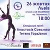 26.10.2013 Відбірковий тур до WUPDC 2014