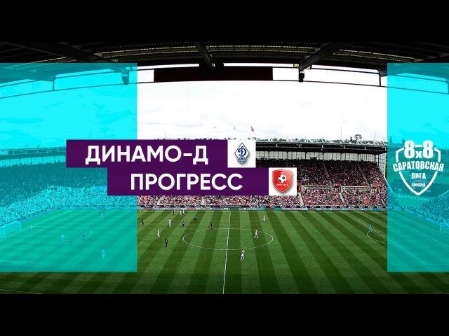 Динамо-Д - Прогресс 4:4 (2:3)