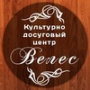 КДЦ ВЕЛЕС