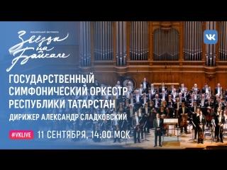 Международный фестиваль Звёзды на Байкале