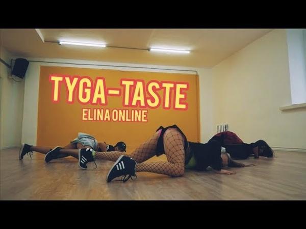 Tyga - Taste Хореграф - Алена Елина
