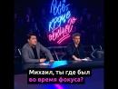 Где был ведущий шоу Все, кроме обычного Михаил Кукота во время фокуса?