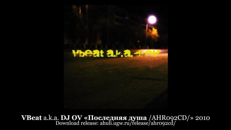 VBeat a.k.a. DJ OV «Последняя душа /AHR092CD/» 2010 [ahuli.ugw.ru]