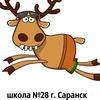 Подслушано  школа № 28 г. Саранск