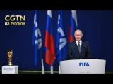 Сегодня в России стартует чемпионат мира по футболу.