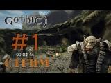 Повстанцы, орки, ассасины в Gothic 3 (#1)
